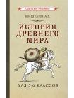 История древнего мира. Учебник для 5-6 классов [1952] 1