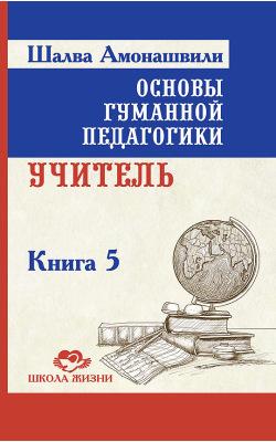 Основы гуманной педагогики. Книга 5. Учитель