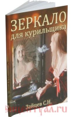 Зеркало для курильщика