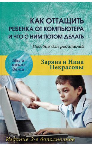 Как оттащить ребёнка от компьютера и что с ним потом делать