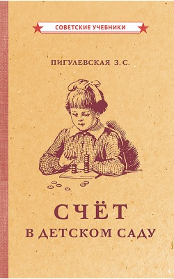 Счёт в детском саду [1953]