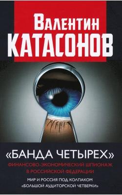 """""""Банда четырех"""": финансово-экономический шпионаж в Российской Федерации"""