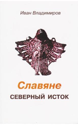 Славяне. Северный исток