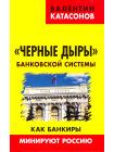«Черные дыры» банковской системы. Как банкиры минируют Россию 1