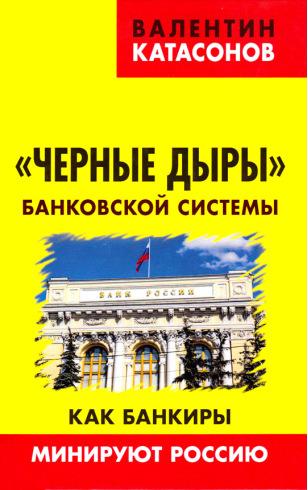 «Черные дыры» банковской системы. Как банкиры минируют Россию