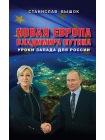 Новая Европа Владимира Путина. Уроки Запада для России 1