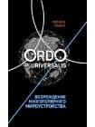 Ordo Pluriversalis. Возрождение многополярного мироустройства 1