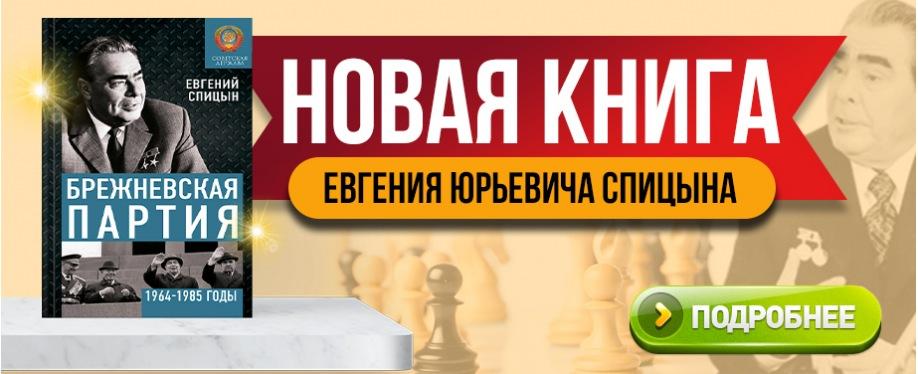 Брежневвская партия