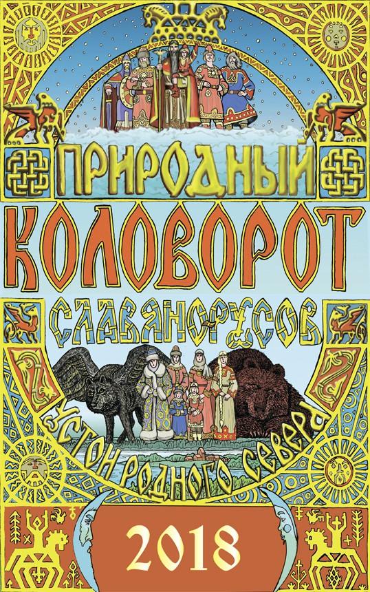 Календарь «Природный коловорот славянорусов» на 2018 год