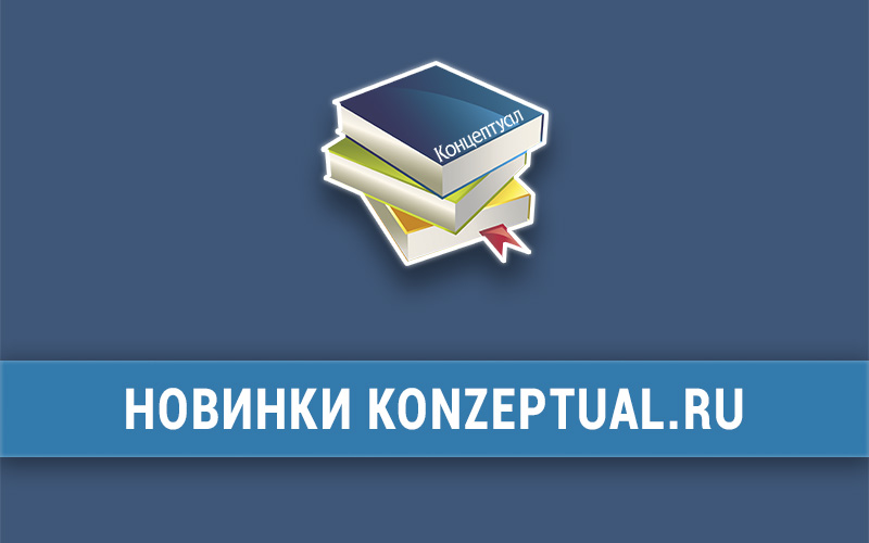 Новинки Концептуал в сентябре 2017