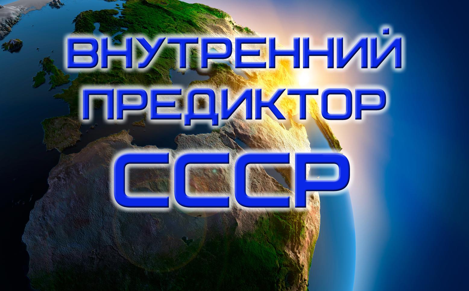 Книги Внутреннего Предиктора СССР