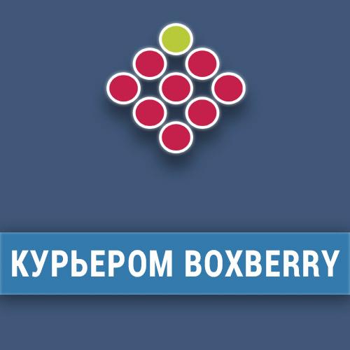 Boxberry доставка курьером