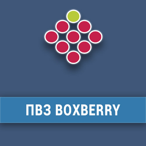Boxberry доставка