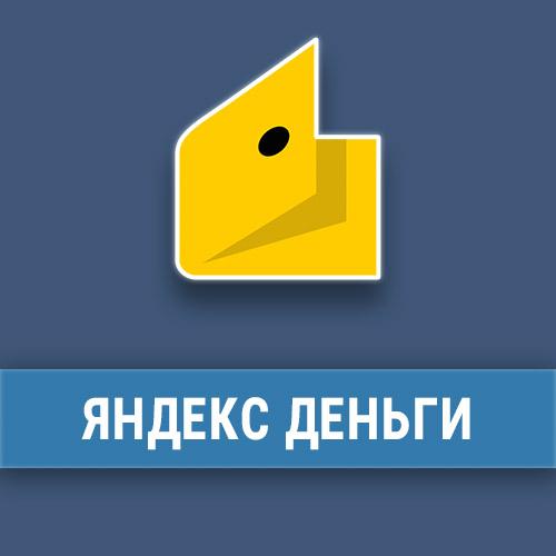 Оплата через Яндекс Деньги